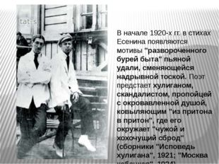 """В начале 1920-х гг. в стихах Есенина появляются мотивы """"развороченного бурей"""