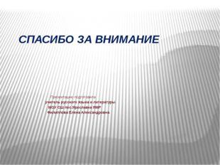 СПАСИБО ЗА ВНИМАНИЕ Презентацию подготовила учитель русского языка и литерату