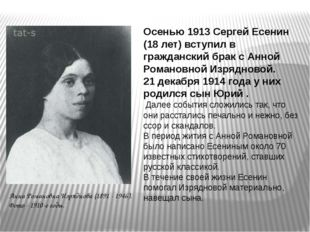 Анна Романовна Изряднова (1891 - 1946). Фото - 1910-e годы. Осенью 1913 Серге