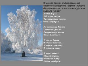 """В Москве Есенин опубликовал своё первое стихотворение """"Береза"""", которое было"""