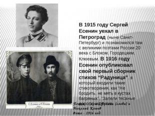 В 1915 году Сергей Есенин уехал в Петроград (ныне Санкт-Петербург) и познаком