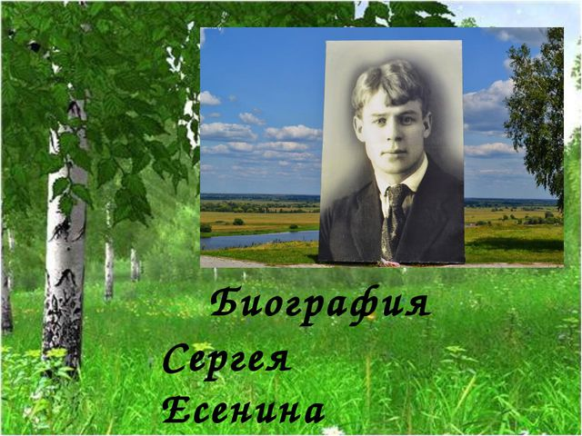Биография Сергея Есенина 1895-1925