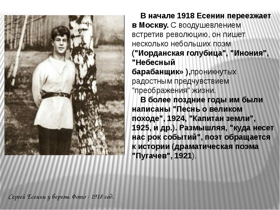 В начале 1918 Есенин переезжает в Москву. С воодушевлением встретив революци...