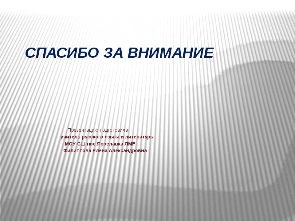 СПАСИБО ЗА ВНИМАНИЕ Презентацию подготовила учитель русского языка и литерату...