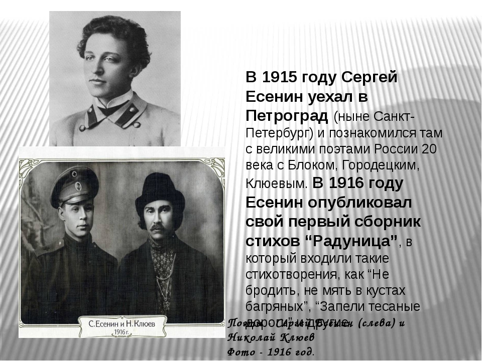 В 1915 году Сергей Есенин уехал в Петроград (ныне Санкт-Петербург) и познаком...