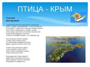 ПТИЦА - КРЫМ Птица Крым Мила Пархоменко «Своей формой Крым напоминает искажен