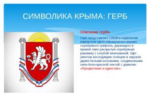 СИМВОЛИКА КРЫМА: ГЕРБ Описание герба. Герб представляет собой в червленом ва