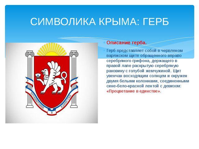 СИМВОЛИКА КРЫМА: ГЕРБ Описание герба. Герб представляет собой в червленом ва...