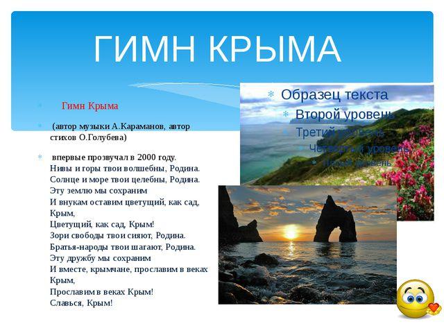 ГИМН КРЫМА  Гимн Крыма (автор музыки А.Караманов, автор стихов О.Голубева...