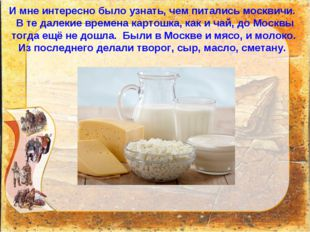 И мне интересно было узнать, чем питались москвичи. В те далекие времена карт