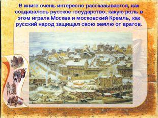 В книге очень интересно рассказывается, как создавалось русское государство,