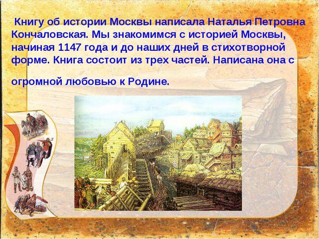 Книгу об истории Москвы написала Наталья Петровна Кончаловская. Мы знакомимс...