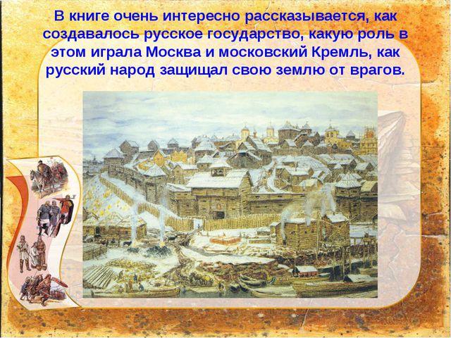 В книге очень интересно рассказывается, как создавалось русское государство,...