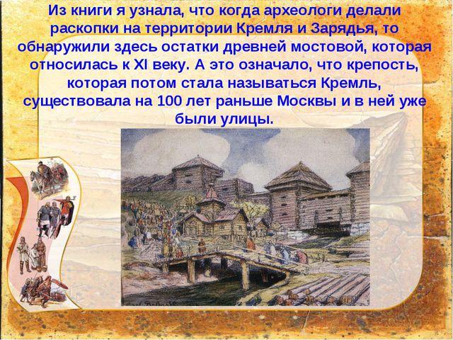 Из книги я узнала, что когда археологи делали раскопки на территории Кремля и...