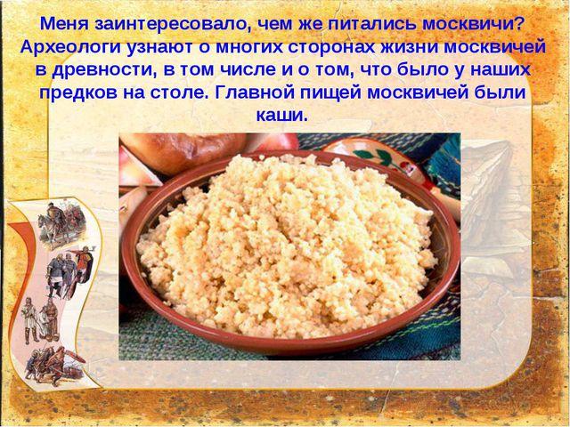 Меня заинтересовало, чем же питались москвичи? Археологи узнают о многих стор...