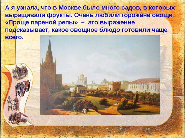 А я узнала, что в Москве было много садов, в которых выращивали фрукты. Очень...