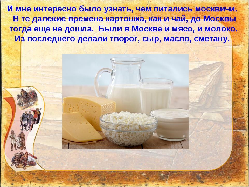 И мне интересно было узнать, чем питались москвичи. В те далекие времена карт...