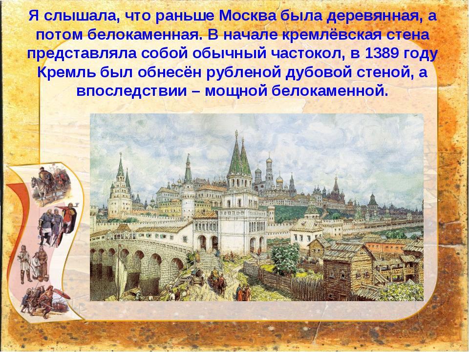 Я слышала, что раньше Москва была деревянная, а потом белокаменная. В начале...