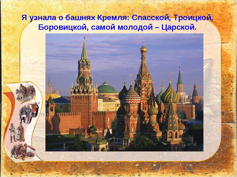 Я узнала о башнях Кремля: Спасской, Троицкой, Боровицкой, самой молодой – Цар...