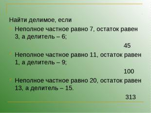 Найти делимое, если Неполное частное равно 7, остаток равен 3, а делитель – 6