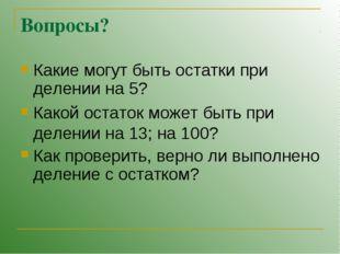 Вопросы? Какие могут быть остатки при делении на 5? Какой остаток может быть