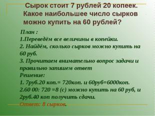 Сырок стоит 7 рублей 20 копеек. Какое наибольшее число сырков можно купить н