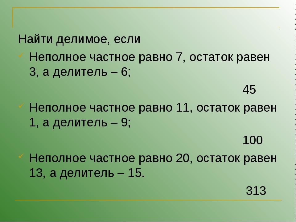 Найти делимое, если Неполное частное равно 7, остаток равен 3, а делитель – 6...