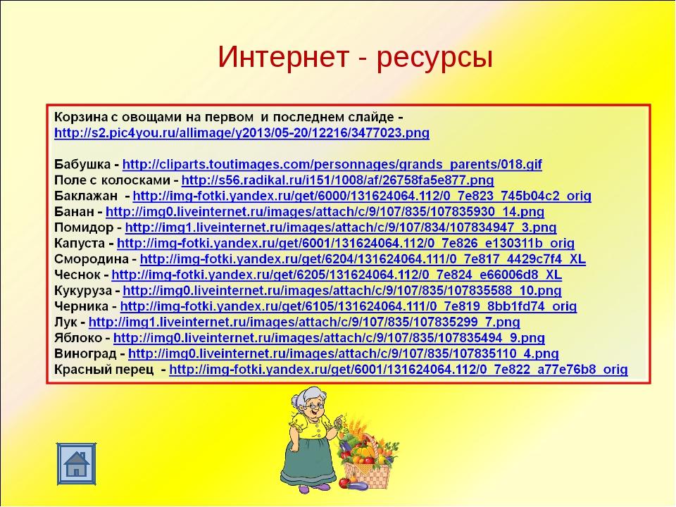 Интернет - ресурсы
