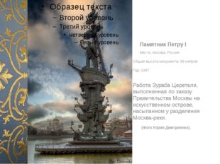 Памятник Петру I Место: Москва, Россия Общая высота монумента: 98 метров Го
