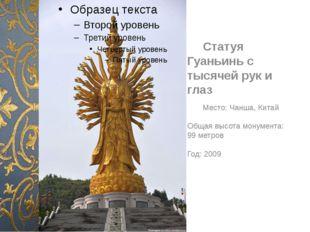 Статуя Гуаньинь с тысячей рук и глаз Место: Чанша, Китай Общая высота монум