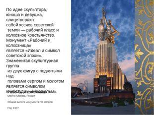 Рабочий и колхозница Место: Москва, Россия Общая высота монумента: 58 метров