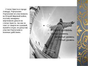 Статуя Христа в городе Алмада, Португалия. Португалия не участвовала во Втор