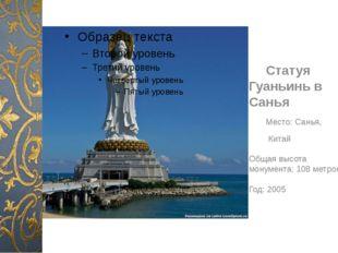 Статуя Гуаньинь в Санья Место: Санья,  Китай Общая высота монумента: 108 м