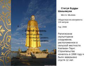 Статуя Будды Шакьямуни Место: Мьянма Общая высота монумента: 130 метров Год