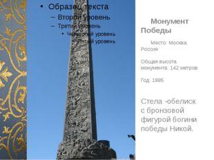 Монумент Победы Место: Москва, Россия Общая высота монумента: 142 метров Го