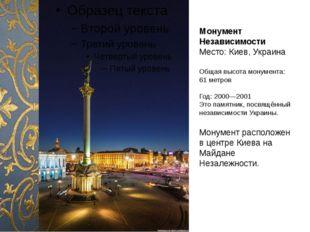 Монумент Независимости Место: Киев, Украина Общая высота монумента: 61 метров