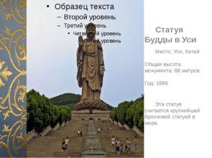 Статуя Будды в Уси Место: Уси, Китай Общая высота монумента: 88 метров Год: