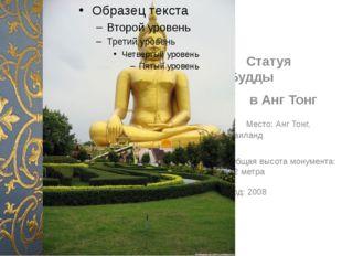 Статуя Будды  в Анг Тонг Место: Анг Тонг, Таиланд Общая высота монумента: