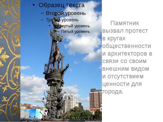 Памятник вызвал протест в кругах общественности и архитекторов в связи со св...
