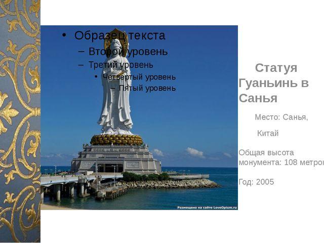 Статуя Гуаньинь в Санья Место: Санья,  Китай Общая высота монумента: 108 м...