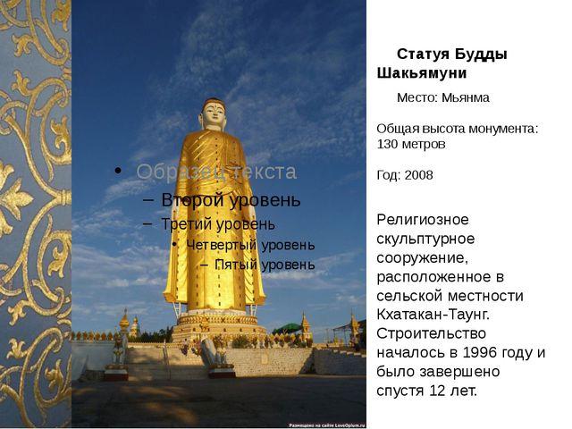Статуя Будды Шакьямуни Место: Мьянма Общая высота монумента: 130 метров Год...