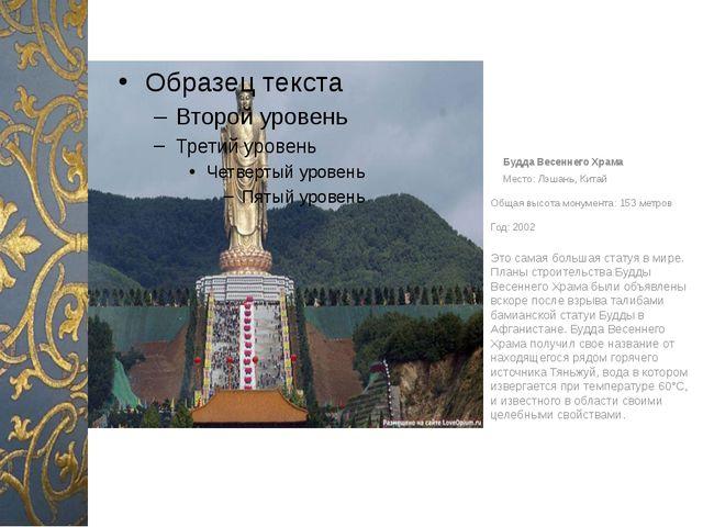 Будда Весеннего Храма Место: Лэшань, Китай Общая высота монумента: 153 метр...