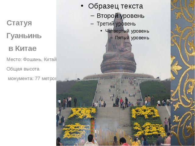 Статуя Гуаньинь в Китае Место: Фошань, Китай Общая высота монумента: 77 метров