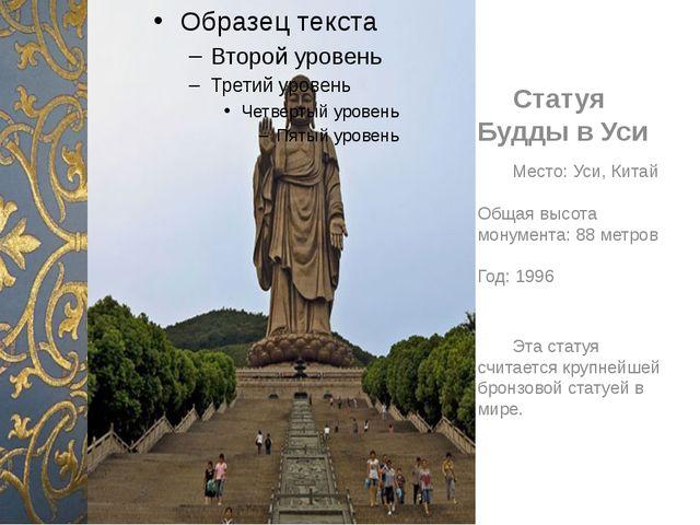 Статуя Будды в Уси Место: Уси, Китай Общая высота монумента: 88 метров Год:...