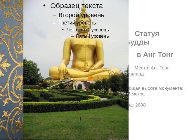 Статуя Будды  в Анг Тонг Место: Анг Тонг, Таиланд Общая высота монумента:...