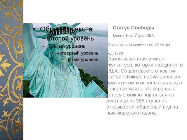 Статуя Свободы Место: Нью-Йорк, США Общая высота монумента: 93 метра Год: 1...
