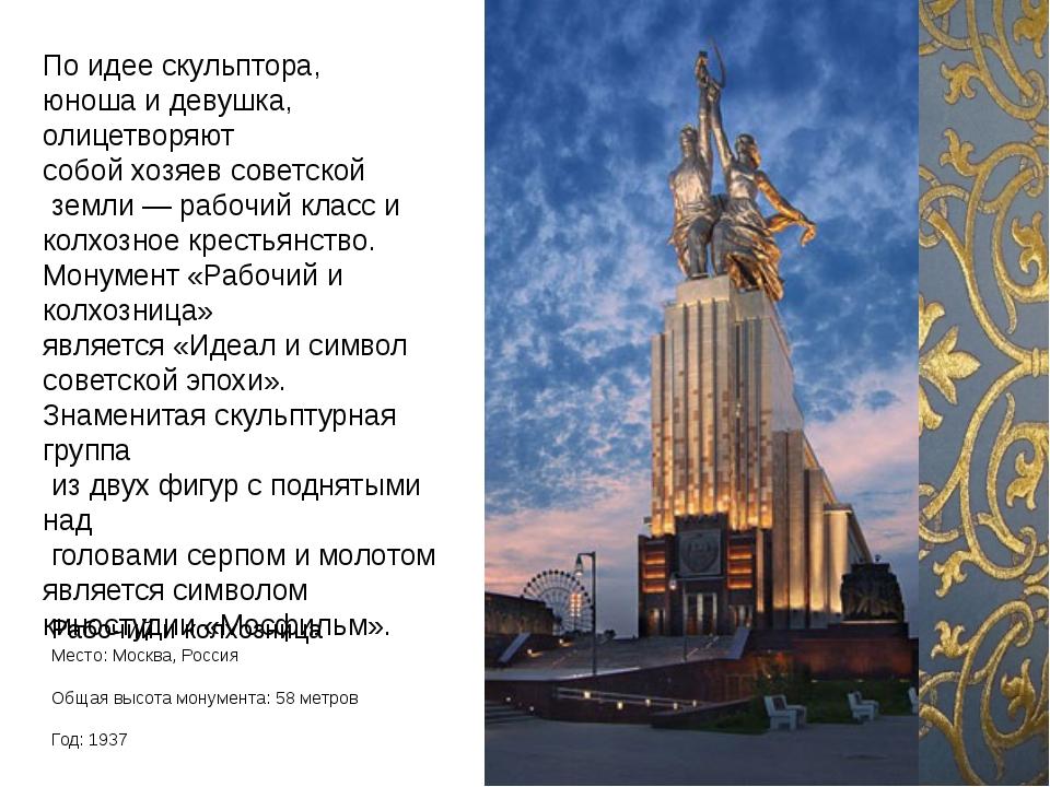 Рабочий и колхозница Место: Москва, Россия Общая высота монумента: 58 метров...