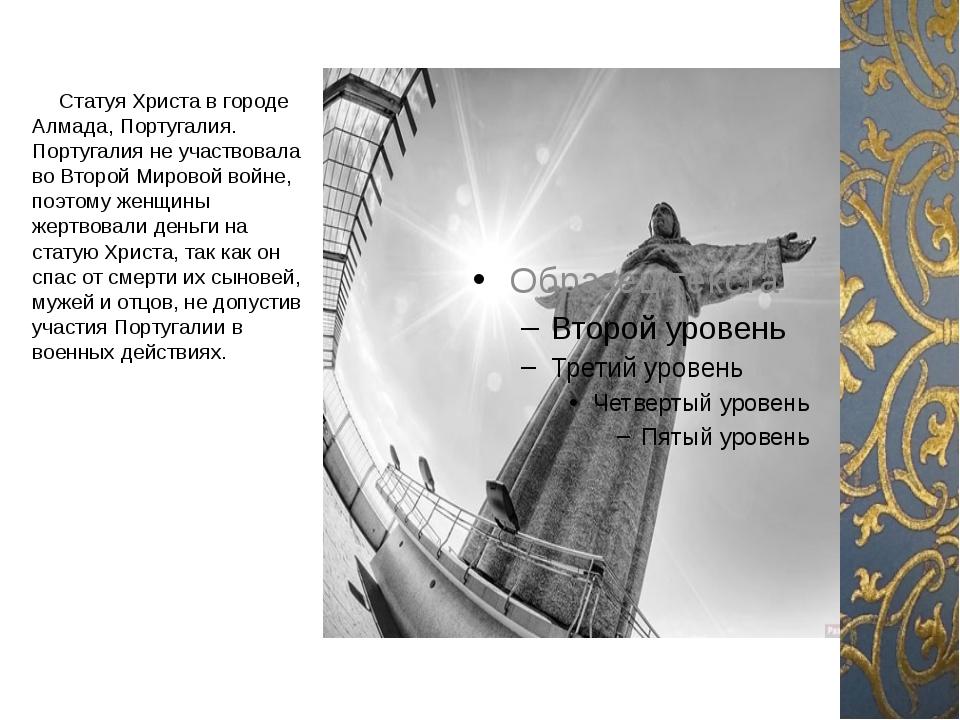Статуя Христа в городе Алмада, Португалия. Португалия не участвовала во Втор...