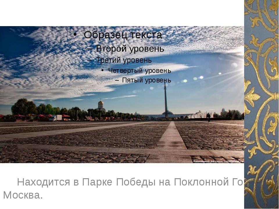 Находится в Парке Победы на Поклонной Горе. Москва.