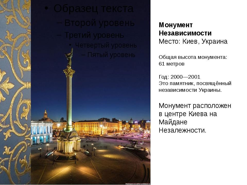 Монумент Независимости Место: Киев, Украина Общая высота монумента: 61 метров...